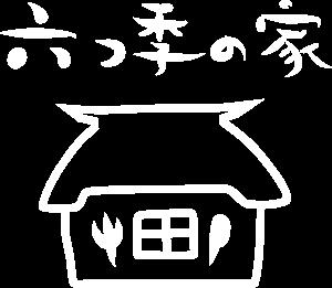 六つ季の家 プロフィール画像